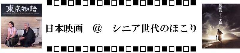 日本映画@シニア世代のほこり